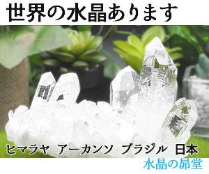水晶の昴堂